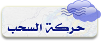 http://weather-sa.com/radar-ksa/r-ress.htm